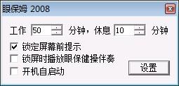 电脑屏幕眼保姆软件
