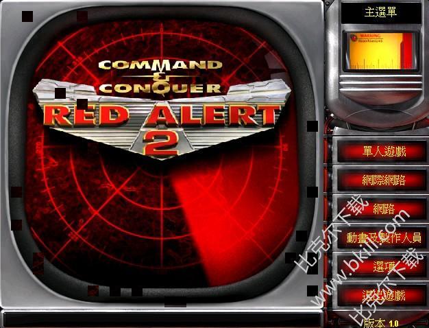 红色警戒2共和国之辉win10局域网联机版