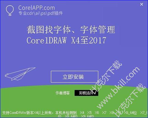 CorelDRAW魔镜字体管理插件