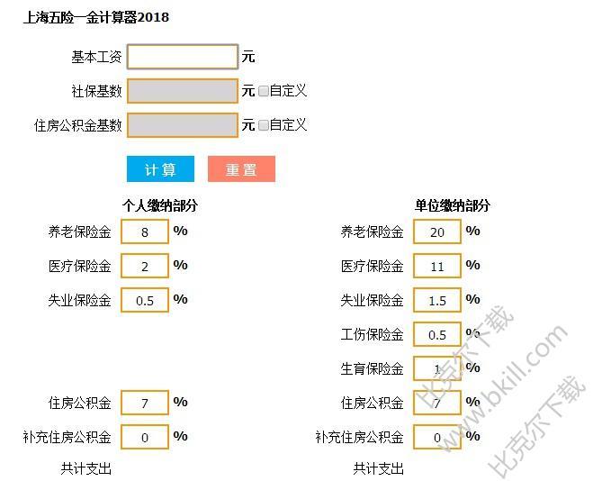 2018年上海五险一金计算器