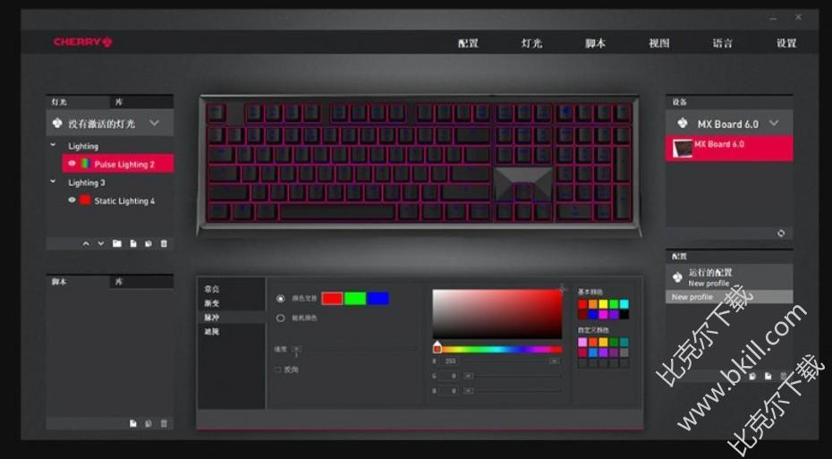 Cherry MX BOARD 6.0 RGB键盘驱动