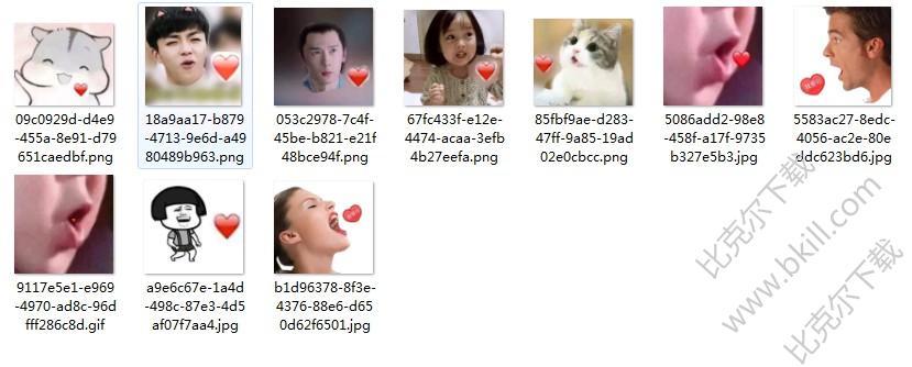 抖音爱心吐嘴巴表情10枚高清版最新版拉斯搞莱戈表情包恶图片