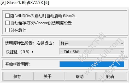 软件透明化工具(Glass 2K)