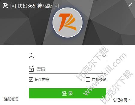 快投365神马版推广客户端 V2.0.1.5 卧龙版