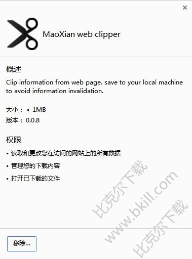 MaoXian Web Clipper