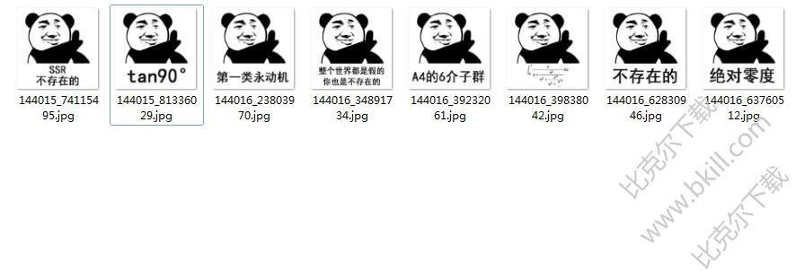 抖音熊猫人数学天才表情包 8枚高清版 最新版图片