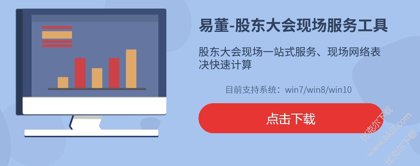 易董股东大会现场服务工具