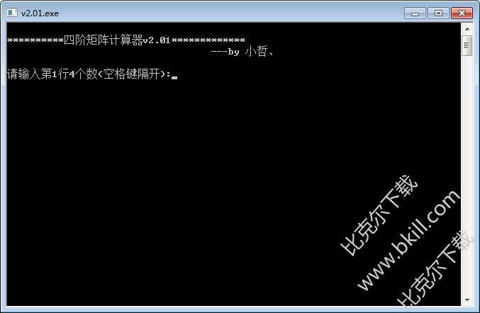 四阶矩阵计算器下载|四阶矩阵计算软件下载 v2.02 版