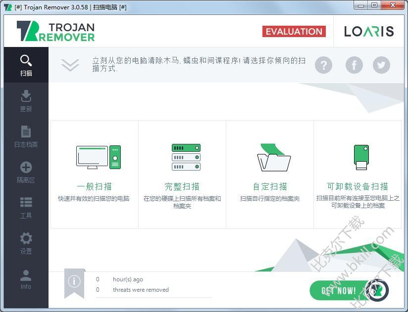 电脑木马查杀软件(Loaris Trojan Remover)