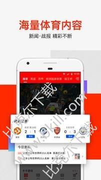 爱奇艺体育直播app