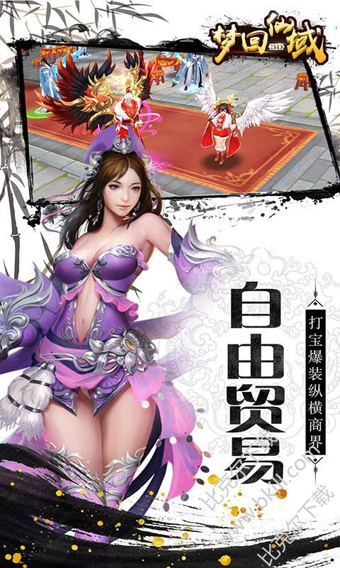 梦回仙域3D官方正版手游