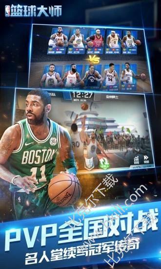 NBA篮球大师官方正版