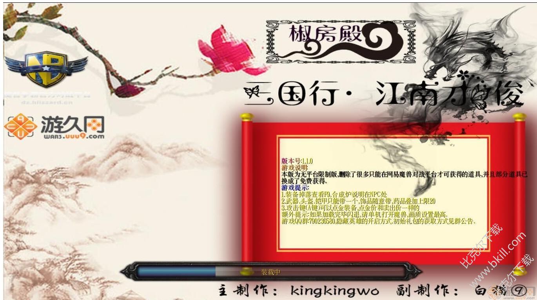 三国行・江南才俊1.1.0
