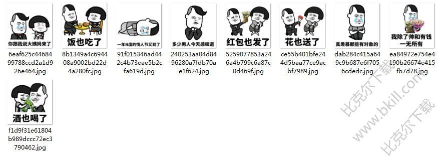金表情七夕情人节馆长9枚表情版最新版秒高清包七图片