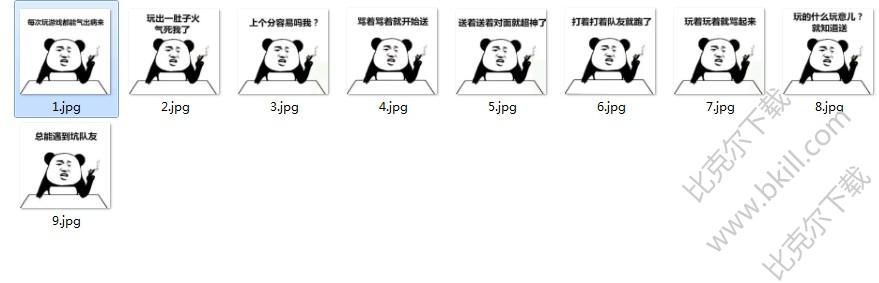 熊猫头玩游戏生气表情包