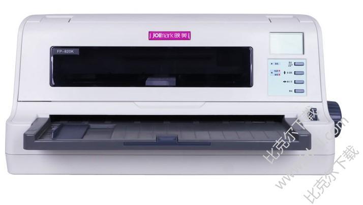 映美FP-820K打印机驱动