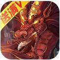 尸鲲屠龙传满V版 v1.0.88 安卓版