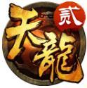 天��3D九游版 v1.656.0.1 安卓版