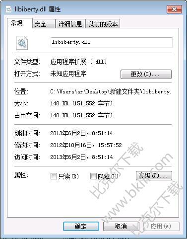 libiberty.dll文件