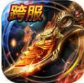 烈焰��城手游客�舳� v5.2 安卓版