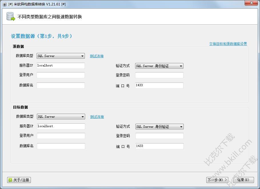 米软异构数据库转换工具