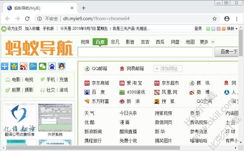 Chrome浏览器XP版蚂蚁优化版