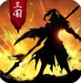 正�y三��破解版 v1.10.39 安卓版