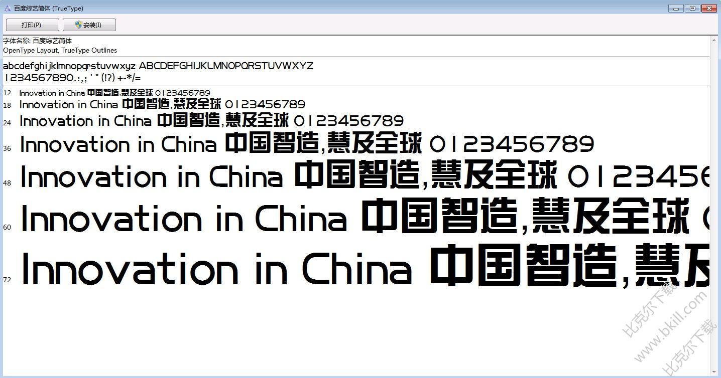 百度综艺简体字体