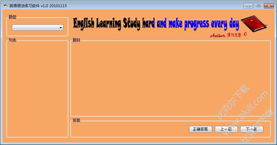 英语语法练习软件