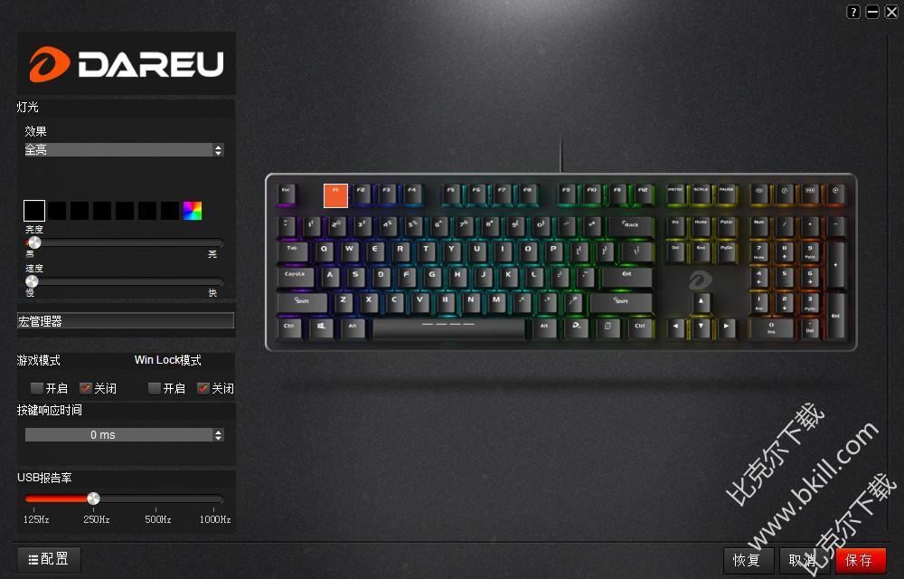 达尔优EK925 RGB暗夜流光键盘驱动