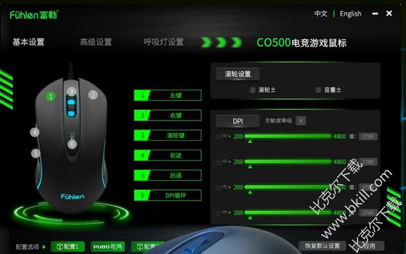 富勒CO500鼠标驱动
