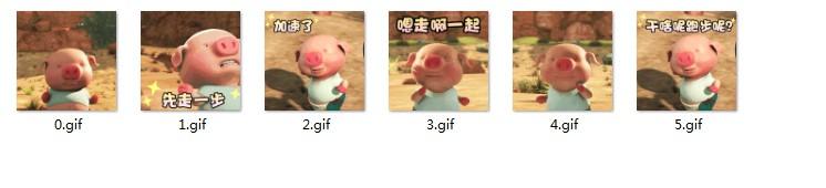 抖音奔跑的小猪第二弹 6枚高清版 最新版图片
