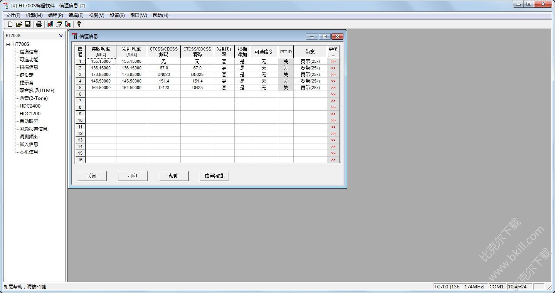 海能达tc-700ex对讲机写频软件 v2.70 官方版