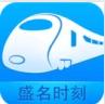 盛名列车时刻表app V2019.03.05 官方安卓版