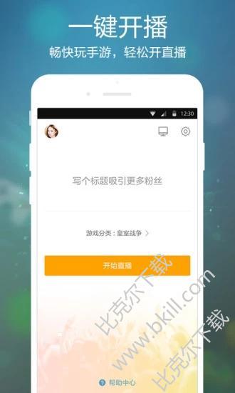 虎牙手游app