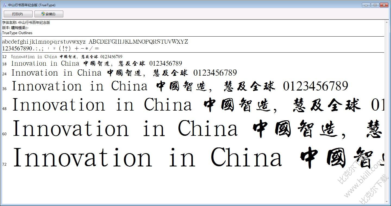 中山行书百年纪念版字体