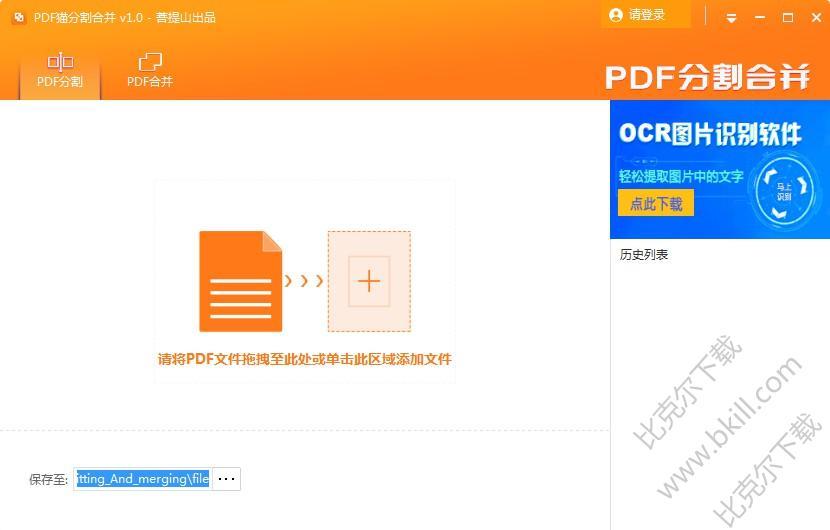 PDF猫分割合并工具