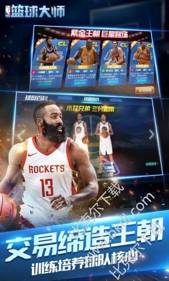 NBA篮球大师破解版