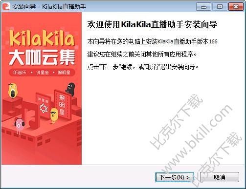 kilakila原红豆电脑版