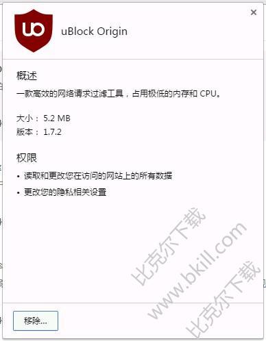 ublock origin浏览器广告拦截插件|ublock origin chrome插件下载v1 7 2