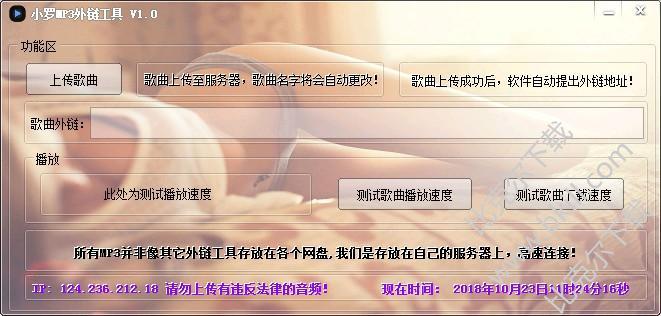 小�_MP3外�工具