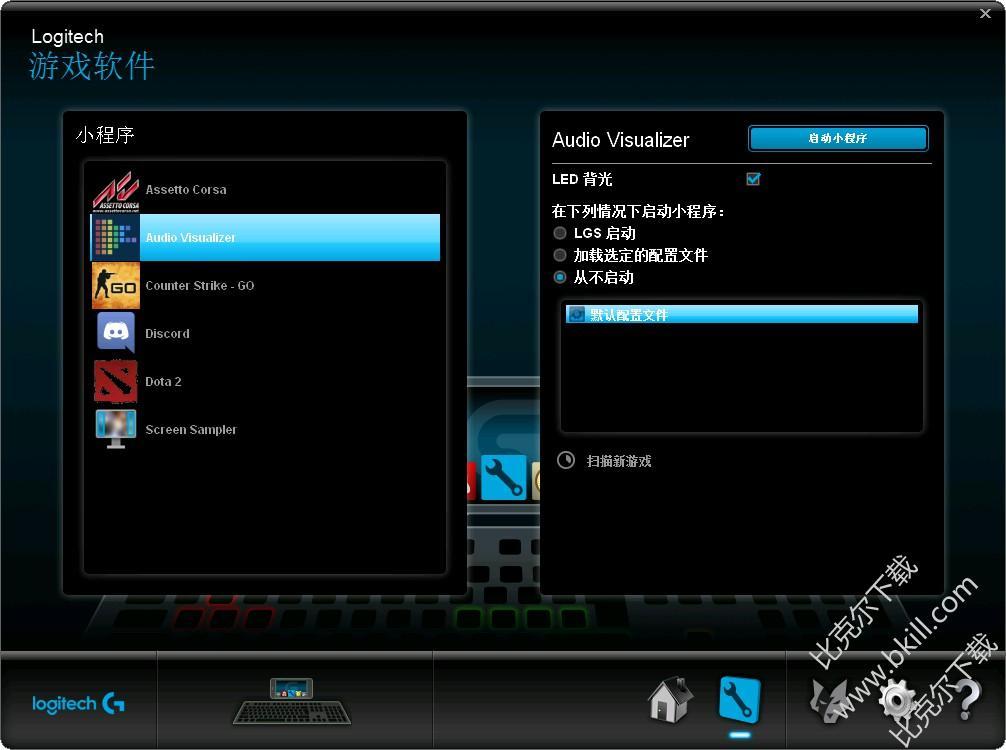 LOGITECH游戏软件