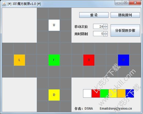 3阶魔方复原软件