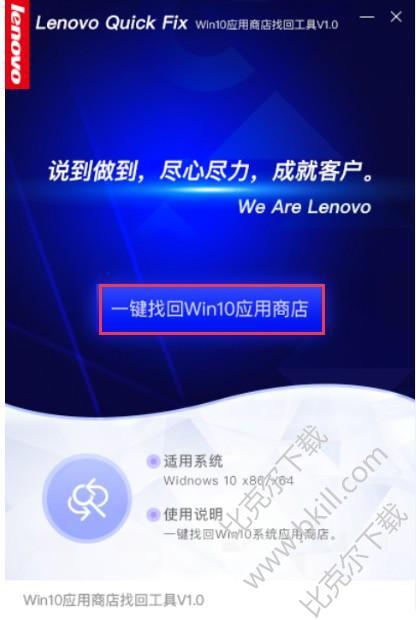 联想Win10应用商店找回工具
