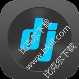 深港DJ音乐盒 v2.1 官方版