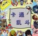 卡通�y斗3.4.7次元同步 附�[藏英雄密�a攻略