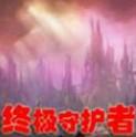 �K�O守�o者v1.0.11 附�[藏英雄密�a攻略