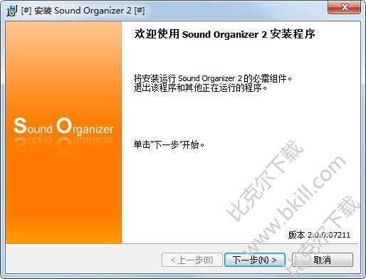 索尼数码录音棒软件(Sound Organizer)