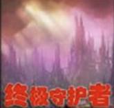 �K�O守�o者v1.0.13 附�[藏英雄密�a攻略