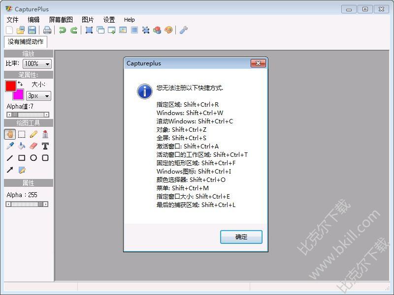 CapturePlus电脑截屏软件